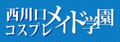 西川口コスプレメイド学園